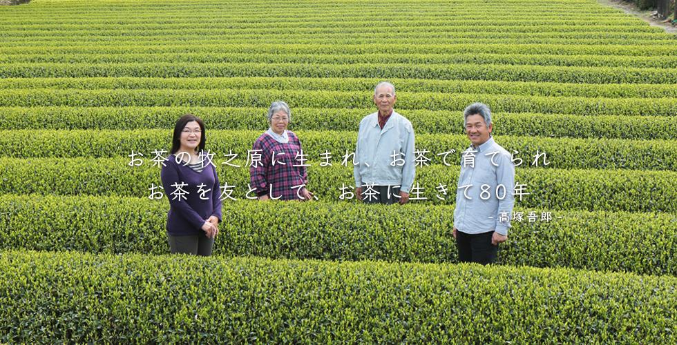 お茶の牧之原に生まれ、お茶に育てられ、お茶を友として、お茶に生きて80年 高塚吾郎